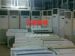 大量回收挂机空调
