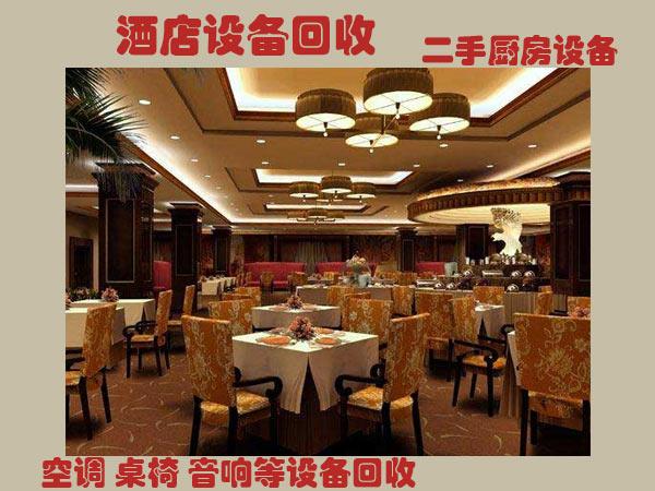 郑州酒店饭店桌椅回收