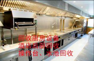 高价回收厨房设备、蛋糕房设备、奶茶店设备、酒店设备