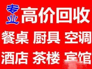 郑州饭店设备回收。回收二手饭店设备、回收空调