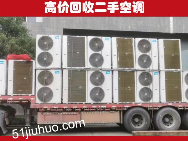 郑州中央空调回收,郑州二手中央空调回收,格力中央空调回收,废旧中央空调回收
