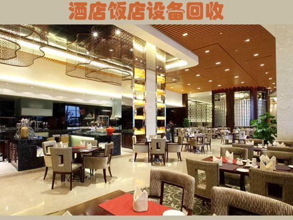 郑州酒店饭店设备回收,郑州酒店宾馆物资回收,酒店饭店桌椅回收